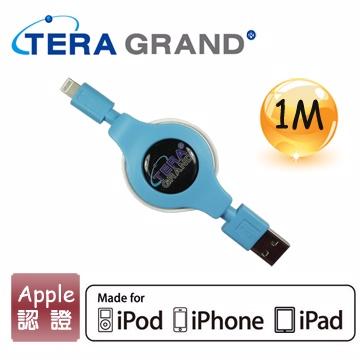 APPLE原廠認證 Lightning TO USB 藍色傳輸充電伸縮線 1M(WI028-BL)