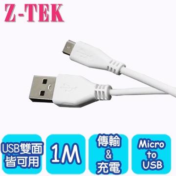 Micro USB TO USB 白色傳輸充電直線 1M(ZY110)