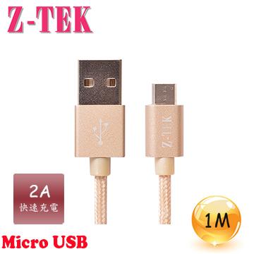 原價$149★活動至2/26Z-TEK Micro USB 鋁合金充電/傳輸線 1M 金色(ZY238Y).