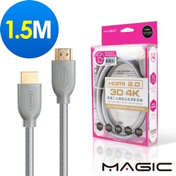 MAGIC HDMI V2.0 高速乙太網路全高清3D影音傳輸線-1.5M