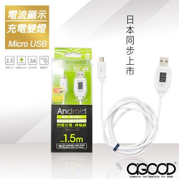 【A-GOOD】Micro USB 電壓電流顯示充電傳輸線