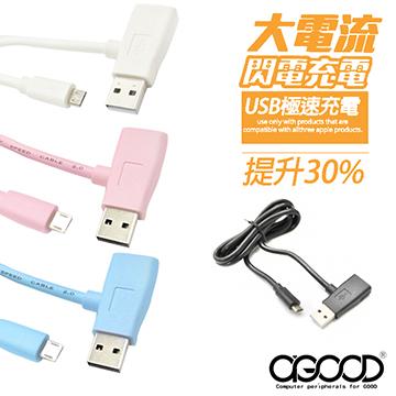 【A-GOOD】 Micro USB高速充電線