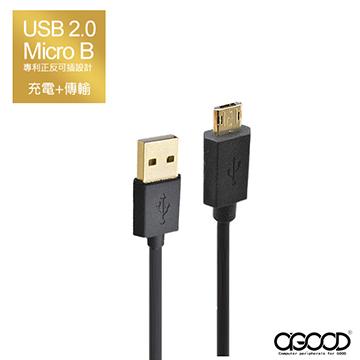 【A-GOOD】Micro USB雙面正反可插傳輸充電線1.5m
