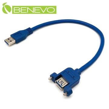 BENEVO可鎖型 30cm USB3.0超高速雙隔離延長線 (BUSB3030AMF可鎖)