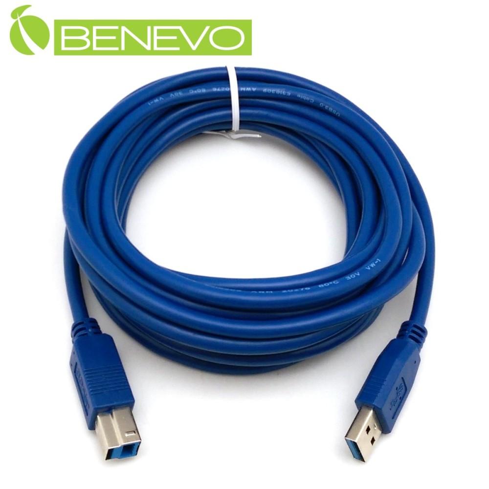 BENEVO 5米 USB3.0 A公(M)對B公(M)高隔離連接線 (BUSB3500ABMB)