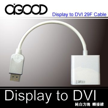 【A-GOOD】Display 轉 DVI 29轉接線