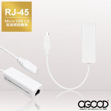 [A-GOOD] Micro USB 2.0 轉RJ45網路卡