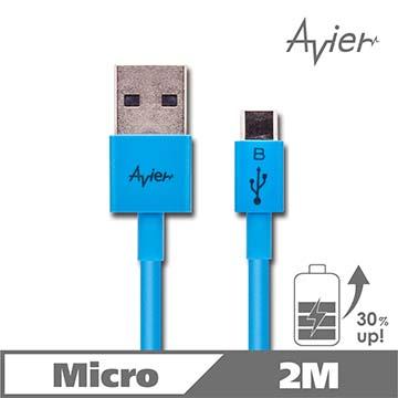 〝原廠直營 品質保證〞【Avier】藍色 炫彩Micro USB 2.0充電傳輸線_Android 專用 (2M)