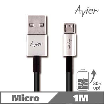原價$390↘活動限時降 【Avier】Micro USB 銀色 極速鋅合金充電傳輸線_Android專用 (1M)