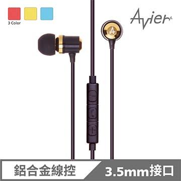 限時買1送1【Avier】黃色 線控入耳式耳機