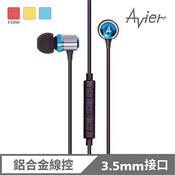 限時買1送1【Avier】藍色 線控入耳式耳機