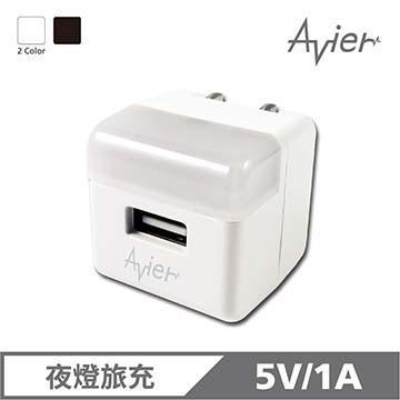 〝原廠直營 品質保證〞【Avier】白色 夜燈單孔充電座