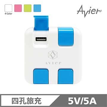 〝原廠直營 品質保證〞【Avier】藍色 5A極速四孔充電座