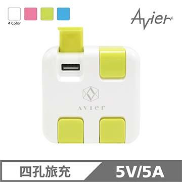〝原廠直營 品質保證〞【Avier】綠色 5A極速四孔充電座