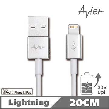 〝原廠直營 品質保證〞【Avier】Lightning 銀色 極速鋅合金充電傳輸線_Apple專用 (20cm)