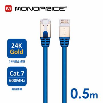 任選2件結帳8折【MONOPRICE】27AWG/CAT.7 10Gbps/SFTP高速網路線/圓線0.5米
