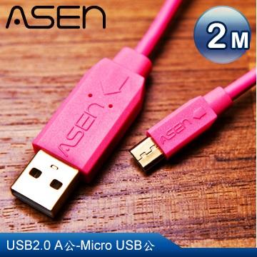 下殺優惠↘搶購ASEN N-LADY手機傳輸線材(USB 2.0 A公對Micro USB) - 2M