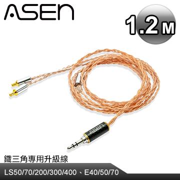 鐵三角 LS50/70/200/300/400、E40/50/70專用耳機升級線ASEN 3.5mm stereo(M)轉鐵三角 LS50/LS70/LS200/LS300/LS400、E40/E50/E70耳機升級線(SR35-ADC)-1.2M