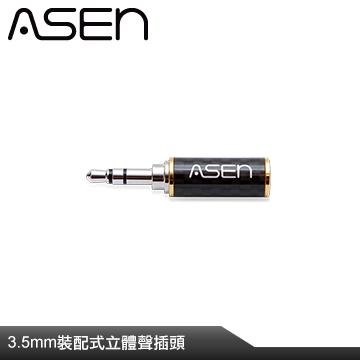 原價790↘ ASEN 裝配式3.5mm 立體聲音源鍍銠插頭(凸階型) CR35M