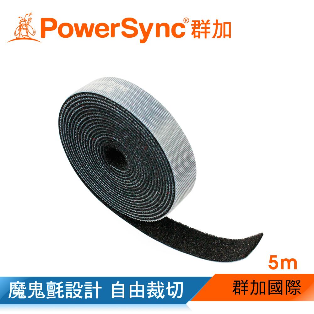 【PowerSync 群加】雙面魔鬼氈理線帶1.5mm/5m(AMSDG0050A)