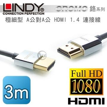 LINDY 林帝 CROMO鉻系列 極細型 A公對A公 HDMI 1.4 連接線 3m (41673)