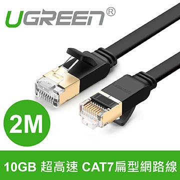 綠聯 2M 10GB 超高速 CAT7 扁型網路線 國際雙項標準EIA/TIA-568BISO/IEC15018嚴格測試真正CAT7