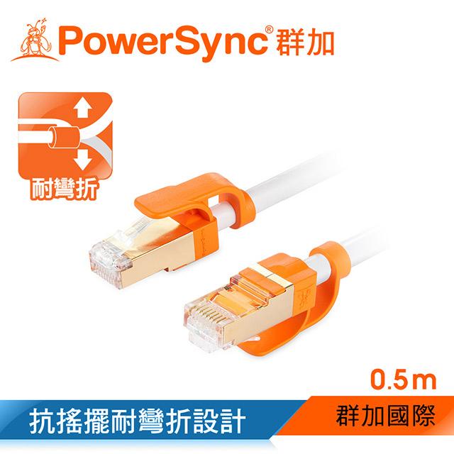 群加 Powersync CAT 7 10Gbps 耐搖擺抗彎折 超高速網路線 【圓線】白色 / 0.5M (CLN7VAR9005A) 網線