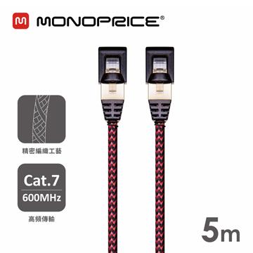 【MONOPRICE】32AWG/CAT.7 10Gbps/SFTP高速網路線/編織線5米