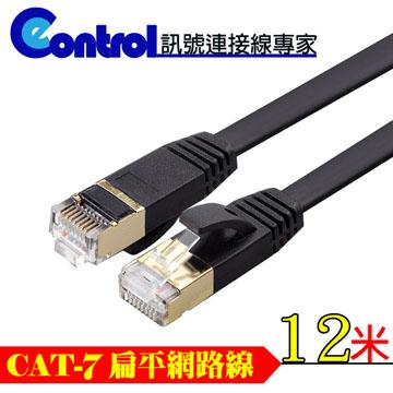 超薄超快網路線 12米CAT7 CAT.7扁平網路線RJ45網路線 純銅線材鍍金頭 扁線 ADSL高速網路線(30-617)