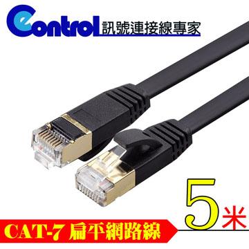 超薄超快網路線 5米CAT7 CAT.7扁平網路線RJ45網路線 純銅線材鍍金頭 扁線 ADSL高速網路線(30-614)