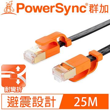 群加 Powersync CAT 7 10Gbps 耐搖擺抗彎折 超高速網路線【超薄扁平線】黑色 / 25M