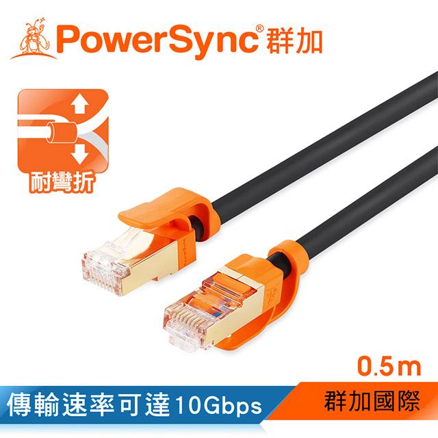 群加 Powersync CAT 7 10Gbps 耐搖擺抗彎折 超高速網路線 【圓線】黑色 / 0.5M群加 Powersync CAT 7 10Gbps 耐搖擺抗彎折 超高速網路線 【圓線】黑色 / 0.5M (CLN7VAR0005A) 網線