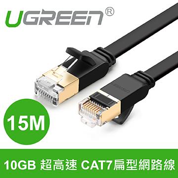 綠聯 15M 10GB 超高速 CAT7 扁型網路線 國際雙項標準EIA/TIA-568BISO/IEC15018嚴格測試真正CAT7