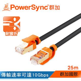 群加 Powersync CAT 7 10Gbps 耐搖擺抗彎折 超高速網路線【圓線】黑色 / 25M