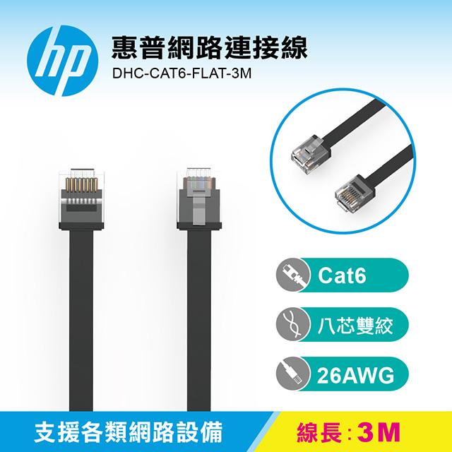 HP 惠普網路連接線 DHC-CAT6-FLAT-3M
