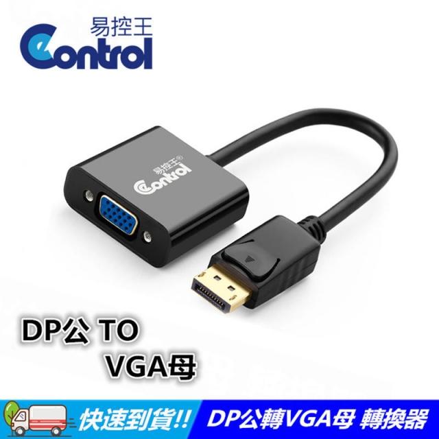DsplayPort公轉VGA母轉換線,讓您的電腦輕鬆連接 DisplayPort(公) 輸出到具有VGA(母) 接頭的顯示器上。