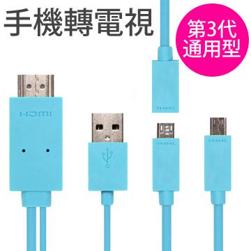 Micro MHL to HDMI 高畫質影音傳輸線