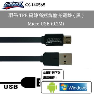 【Cotrax】環保TPE扁線高速傳輸充電線(綠)-Micro USB(0.2M)
