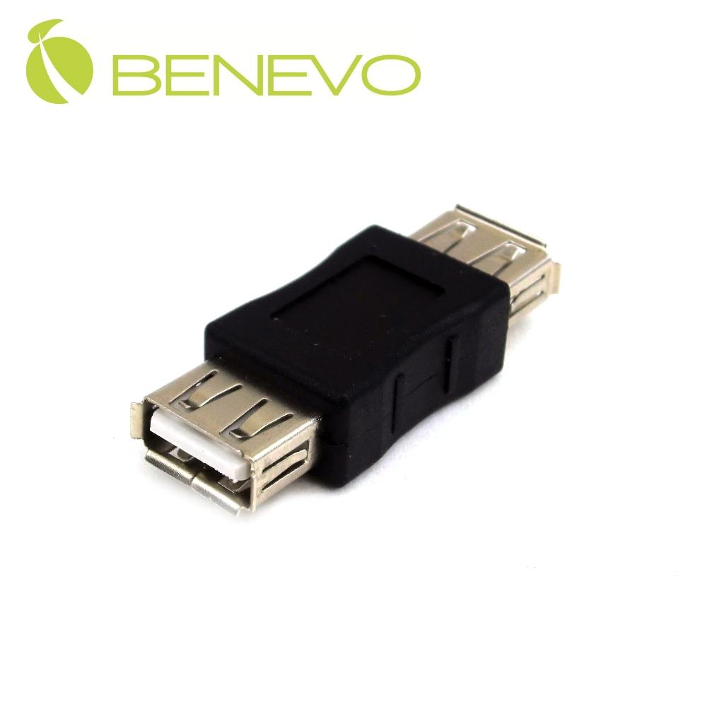 BENEVO迷你型 USB2.0 A母對A母轉接頭 (BUSBAFF)