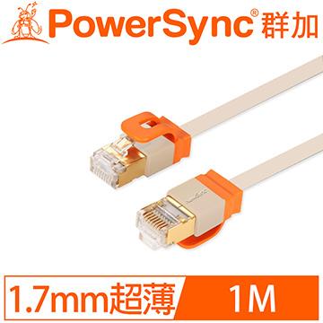 群加 Powersync CAT 7 10Gbps 室內設計款 超高速網路線 RJ45 LAN Cable【超薄扁平線】咖啡牛奶色 / 1M (CAT7-EFIMG11)
