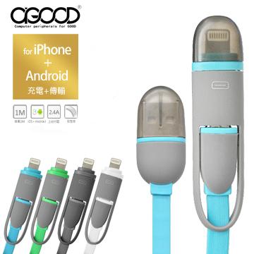 【A-GOOD】二段式合一 Apple & Android傳輸充電線
