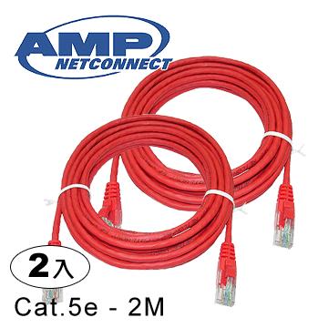 AMP超五類(Cat.5e)2米無遮蔽雙絞線(紅色2入)