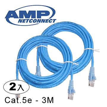 AMP超五類(Cat.5e)3米無遮蔽雙絞線(藍色2入)
