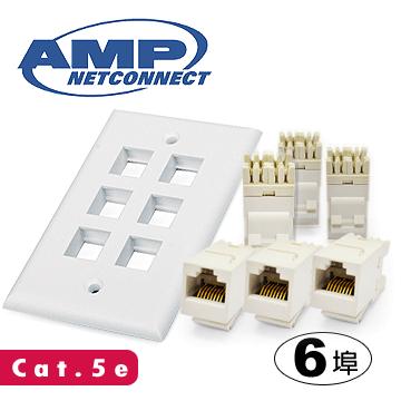 AMP 超五類(Cat.5e)六埠直式資訊面板組 (單組)