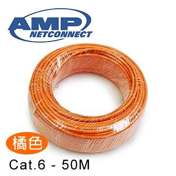 AMP 六類(Cat.6)50米無遮蔽網路線(橘)