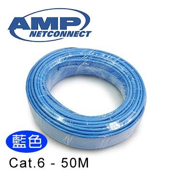 AMP 六類(Cat.6)50米無遮蔽網路線(藍)