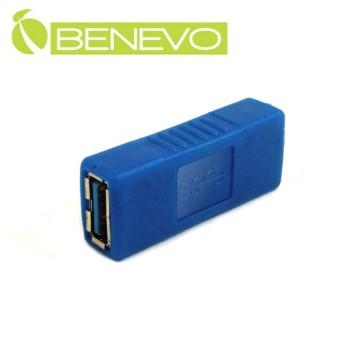BENEVO UltraUSB USB3.0 A母對A母中繼轉接頭 (BUSB3CPLR)