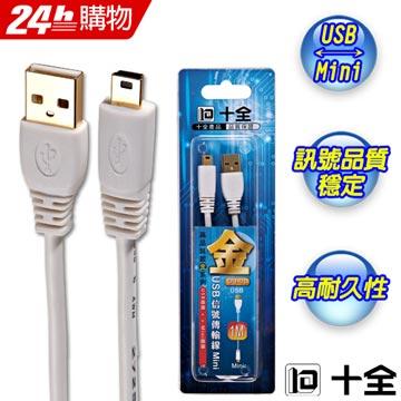 精緻鍍金.方便耐用十全 DU01 精緻鍍金USB-Mini訊號傳輸線