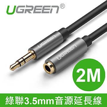 綠聯 2M 3.5mm音源延長線