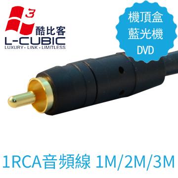 L-CUBIC 視頻線/RCA公轉公/公對公/銀黑/1M